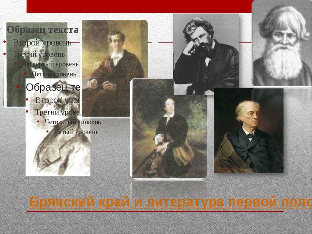 Брянский край и литература первой половины XIX века