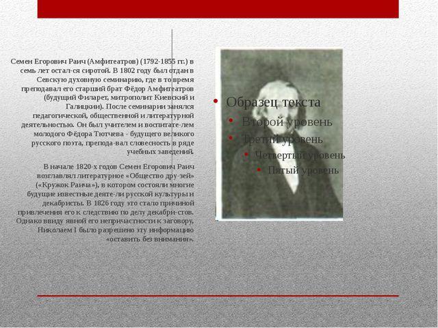 Семен Егорович Раич (Амфитеатров) (1792-1855 гг.)в семь лет остался сиротой...