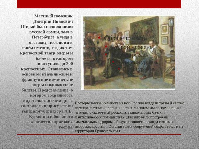 Полторы тысячи семейств на всю Россию владели третьей частью всех крепостных...