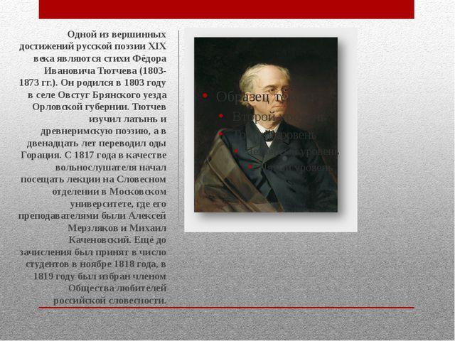 Одной из вершинных достижений русской поэзии XIX века являются стихиФёдора...