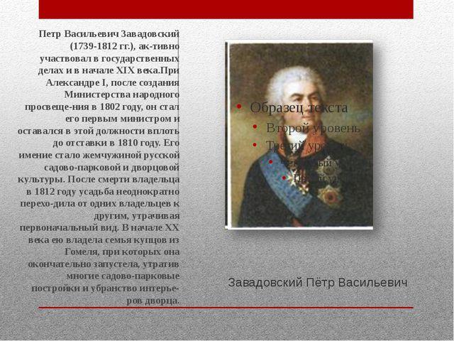 Завадовский Пётр Васильевич Петр Васильевич Завадовский (1739-1812 гг.),акт...