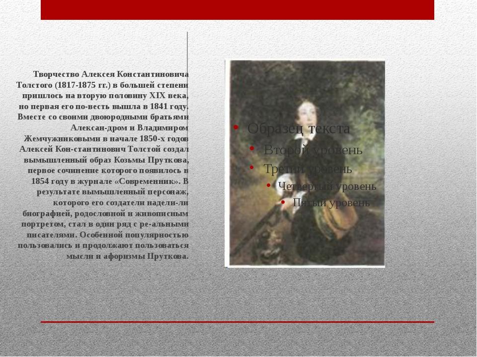 Творчество Алексея Константиновича Толстого (1817-1875 гг.)в большей степен...