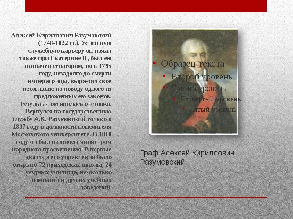 Граф Алексей Кириллович Разумовский Алексей Кириллович Разумовский (1748-1822...