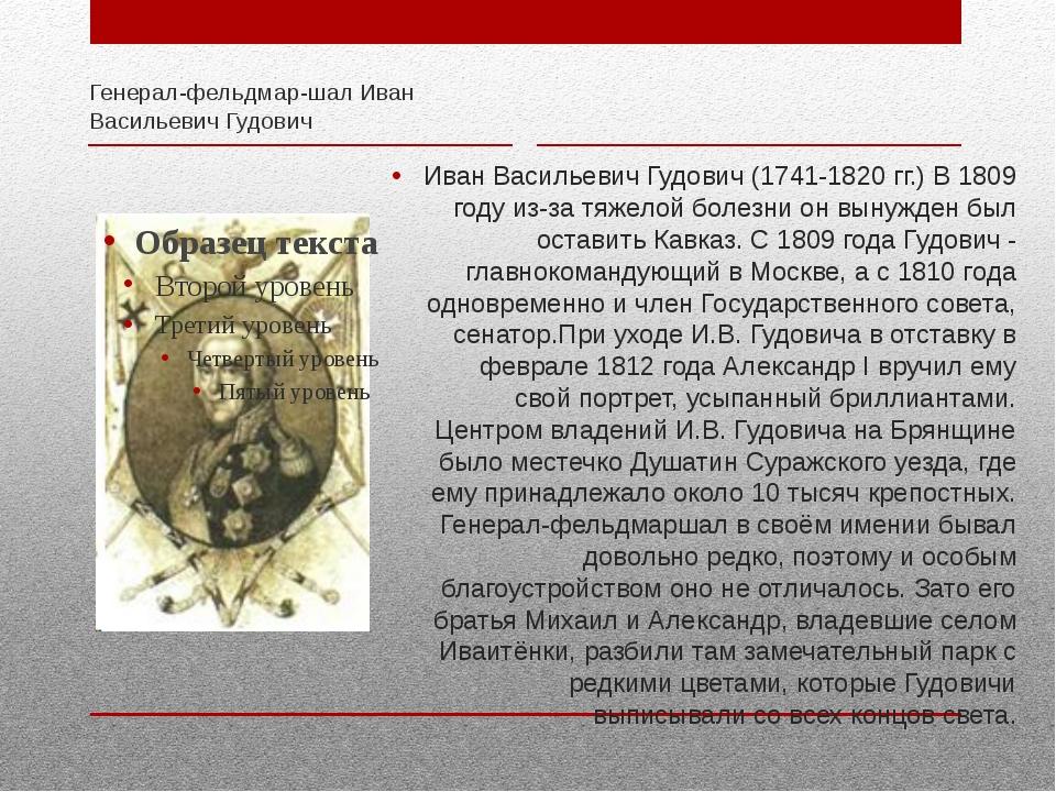 Генерал-фельдмаршал Иван Васильевич Гудович Иван Васильевич Гудович (1741-1...