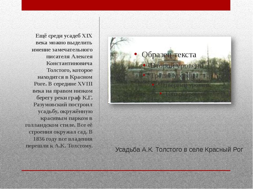Усадьба А.К. Толстого в селе Красный Рог Ещё среди усадеб XIX века можно выде...