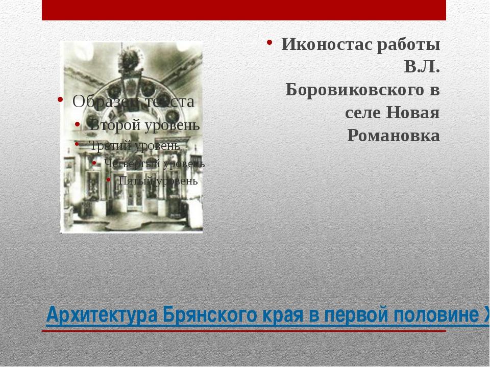 Архитектура Брянского края в первой половине XIX века Иконостас работы В.Л. Б...