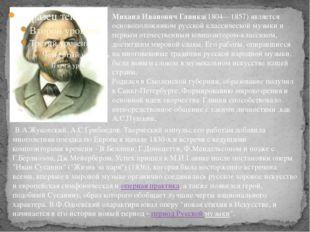 Михаил Иванович Глинка(1804—1857) является основоположником русской классиче
