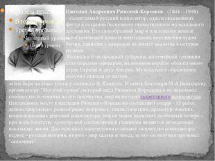 Николай Андреевич Римский-Корсаков (1844—1908) - талантливый русский компо