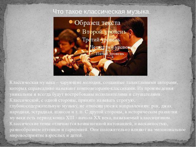 Что такое классическая музыка. Классическая музыка – чарующие мелодии, созда...