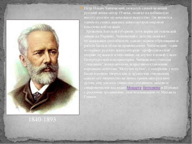 Пётр Ильич Чайковский, пожалуй самый великий русский композитор 19 века, подн...