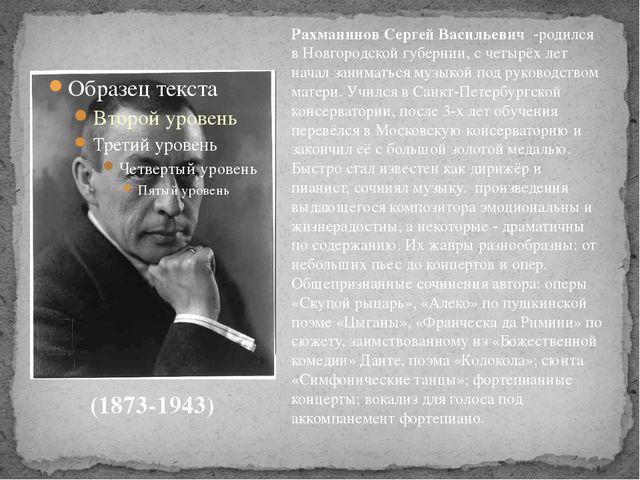 Рахманинов Сергей Васильевич -родился в Новгородской губернии, с четырёх лет...