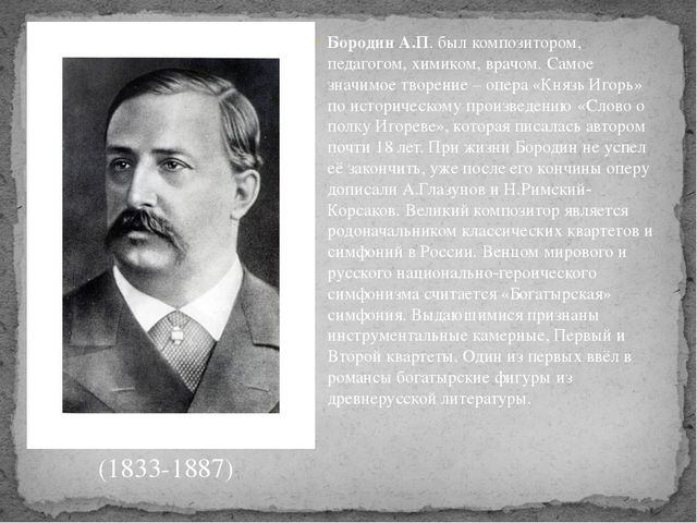 Бородин А.П. был композитором, педагогом, химиком, врачом. Самое значимое тво...