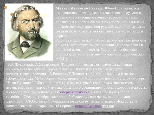 Михаил Иванович Глинка(1804—1857) является основоположником русской классиче...