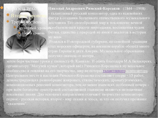 Николай Андреевич Римский-Корсаков (1844—1908) - талантливый русский компо...