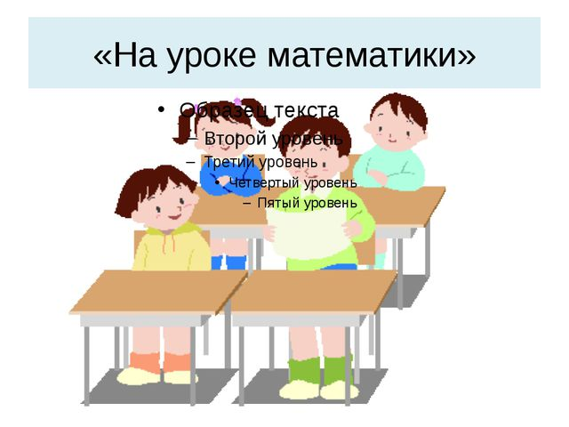 «На уроке математики»