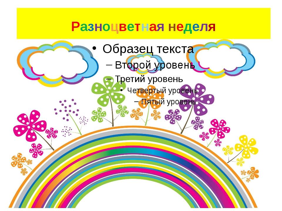 Разноцветная неделя