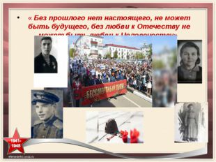 « Без прошлого нет настоящего, не может быть будущего, без любви к Отечеству
