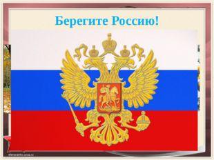 Берегите Россию!