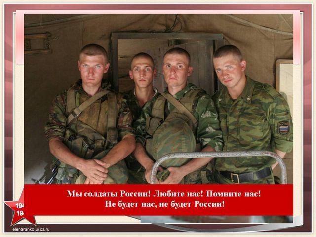 Жертвы неоправданной войны … .. с 1979 по-1986 — Всего 13 833ч..
