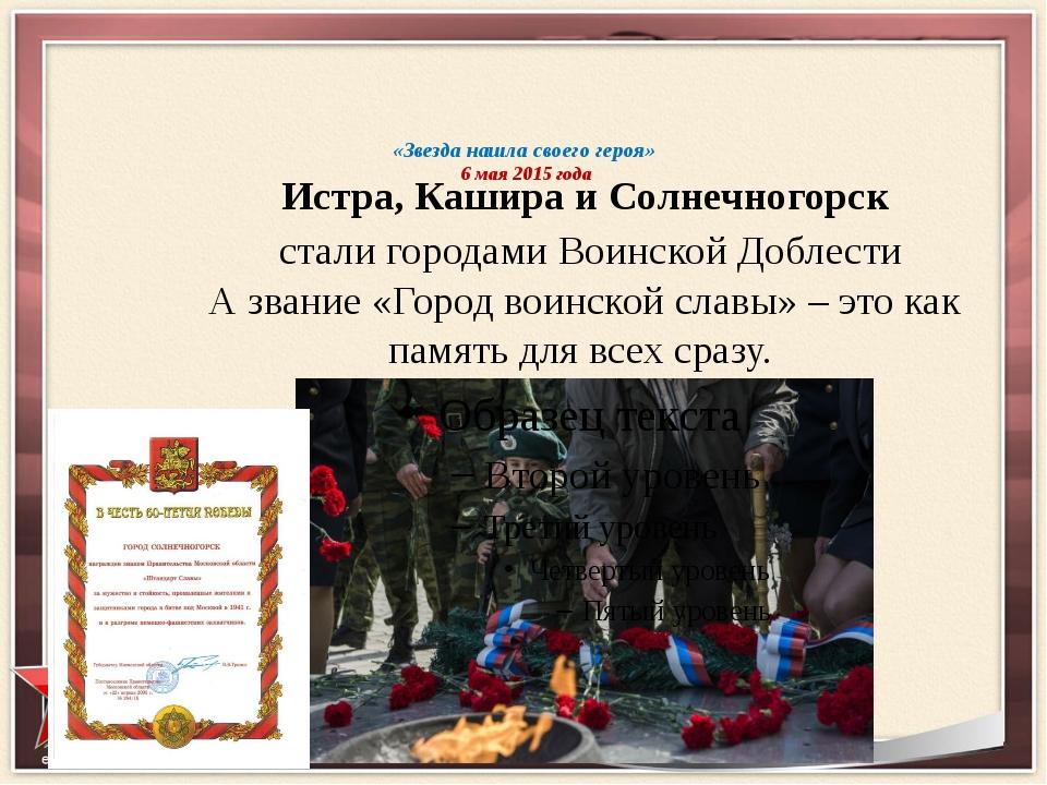 Истра, Кашира и Солнечногорск стали городами Воинской Доблести А звание «Горо...