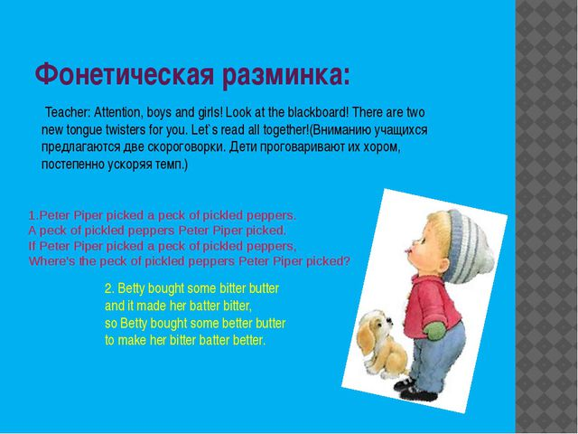 Фонетическая разминка: 1.Peter Piper picked a peck of pickled peppers. A peck...