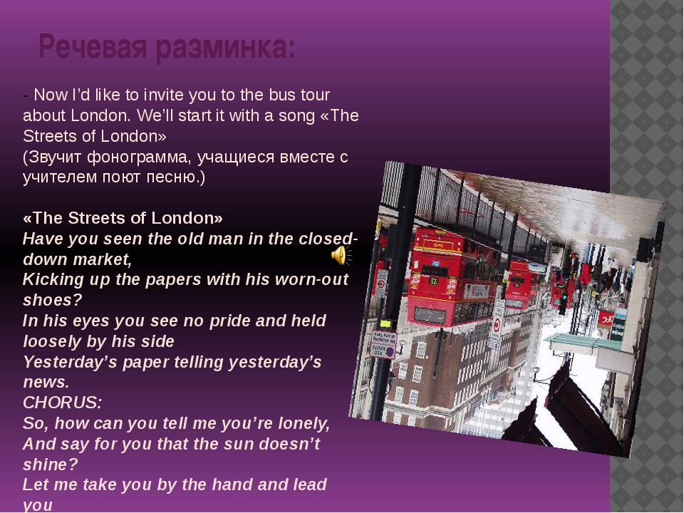 Речевая разминка: - Now I'd like to invite you to the bus tour about London....
