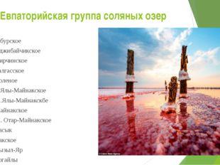 Евпаторийская группа соляных озер Ойбурское Аджибайчикское Аирчинское Галгасс