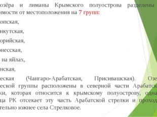 Все озёра и лиманы Крымского полуострова разделены в зависимости от местопол