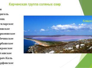Керченская группа соляных озер Ачи Ащиголь Качик Узунларское Кояшское Киркояш