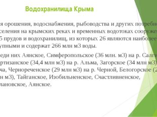 Водохранилища Крыма Для орошения, водоснабжения, рыбоводства и других потребн