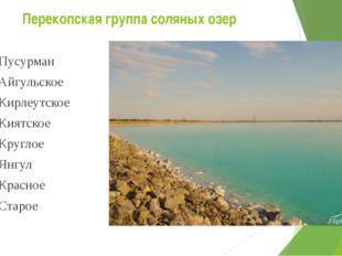 Перекопская группа соляных озер Пусурман Айгульское Кирлеутское Киятское Круг