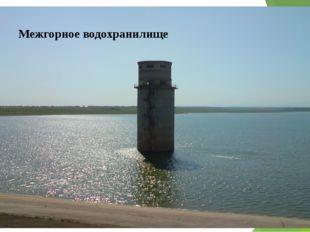 Межгорное водохранилище