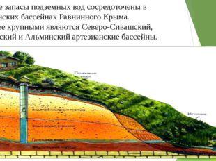 Большие запасы подземных вод сосредоточены в артезианских бассейнах Равнинног