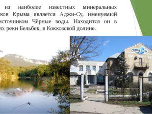 Одним из наиболее известных минеральных источников Крыма является Аджи-Су, им