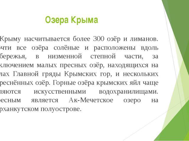 Озера Крыма В Крыму насчитывается более 300 озёр и лиманов. Почти все озёра с...