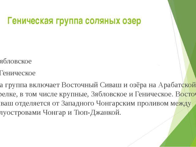Геническая группа соляных озер Зябловское Геническое Эта группа включает Вост...