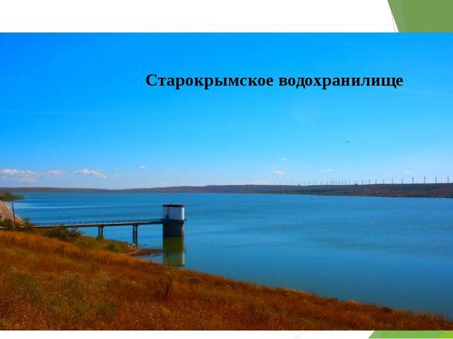 Старокрымское водохранилище