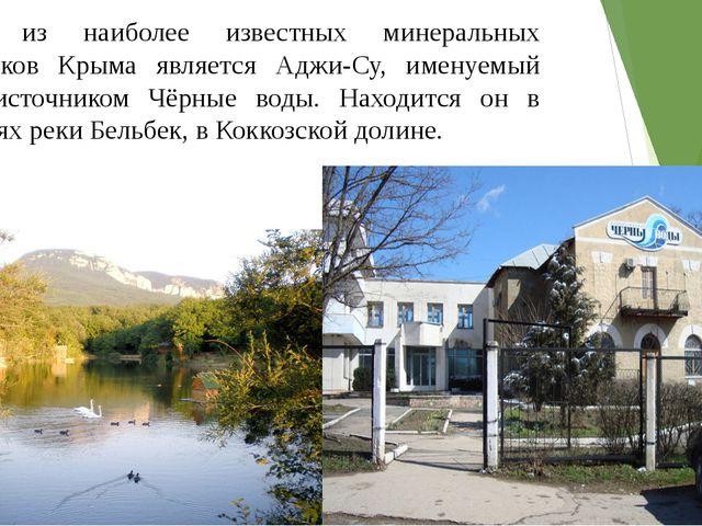 Одним из наиболее известных минеральных источников Крыма является Аджи-Су, им...