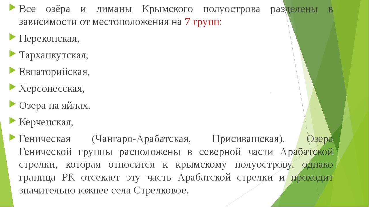 Все озёра и лиманы Крымского полуострова разделены в зависимости от местопол...