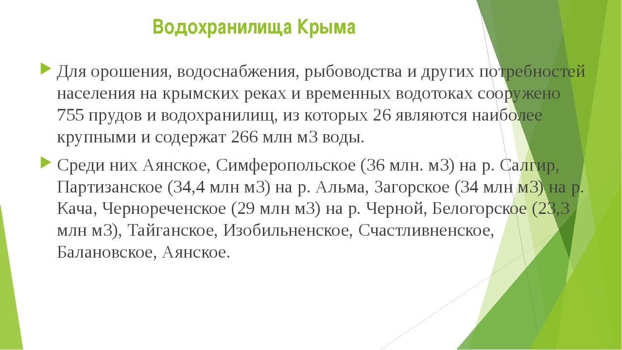 Водохранилища Крыма Для орошения, водоснабжения, рыбоводства и других потребн...