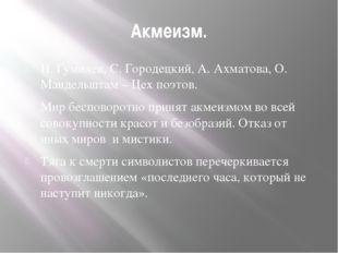 Акмеизм. Н. Гумилев, С. Городецкий, А. Ахматова, О. Мандельштам – Цех поэтов.