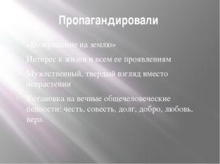 Пропагандировали «Возвращение на землю» Интерес к жизни и всем ее проявлениям