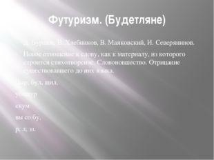 Футуризм. (Будетляне) Д. Бурлюк, В. Хлебников, В. Маяковский, И. Северянинов.