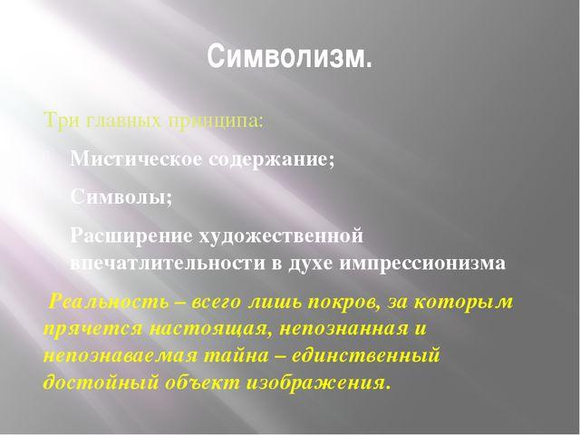 Символизм. Три главных принципа: Мистическое содержание; Символы; Расширение...