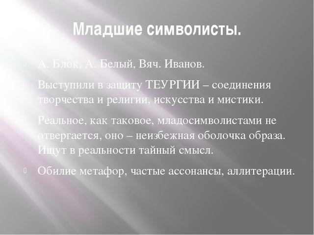 Младшие символисты. А. Блок, А. Белый, Вяч. Иванов. Выступили в защиту ТЕУРГИ...