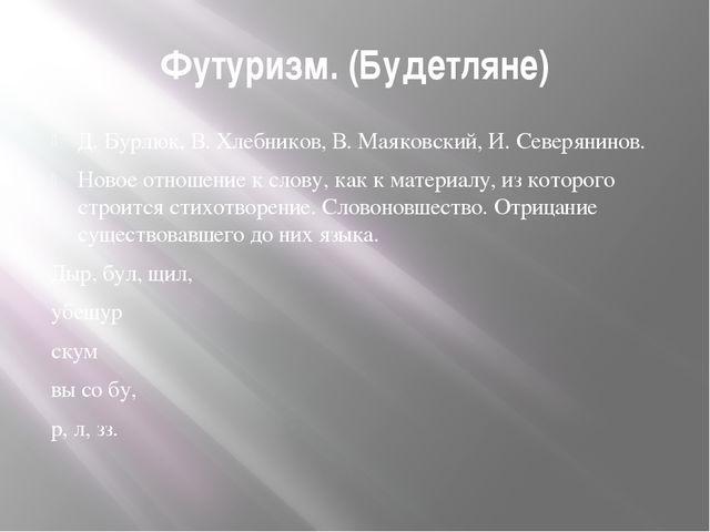 Футуризм. (Будетляне) Д. Бурлюк, В. Хлебников, В. Маяковский, И. Северянинов....
