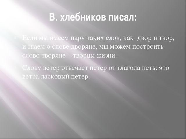 В. хлебников писал: Если мы имеем пару таких слов, как двор и твор, и знаем о...