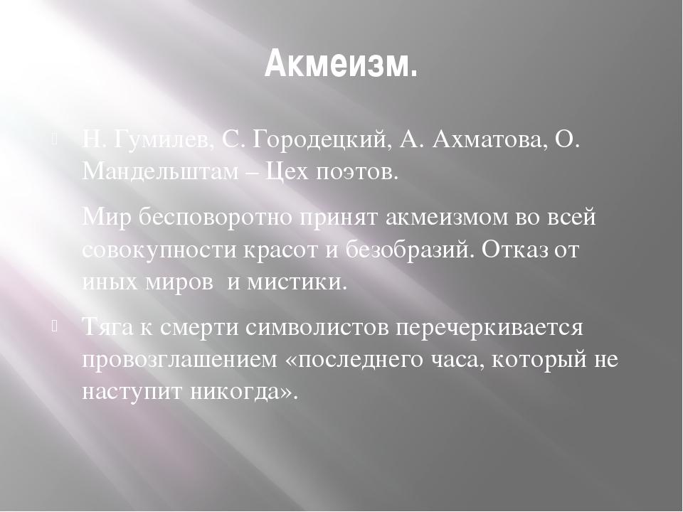 Акмеизм. Н. Гумилев, С. Городецкий, А. Ахматова, О. Мандельштам – Цех поэтов....