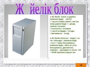 ● Жүйелік блокқа дербес компьютердің негізгі құрылғылары жинақталған, олар де