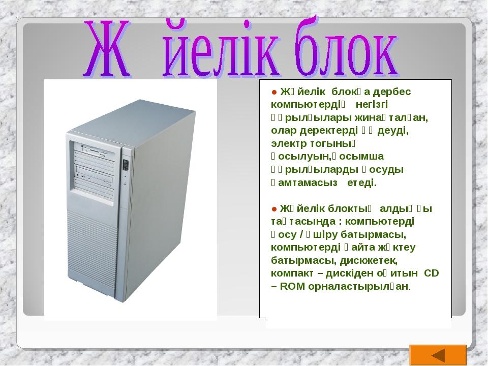 ● Жүйелік блокқа дербес компьютердің негізгі құрылғылары жинақталған, олар де...